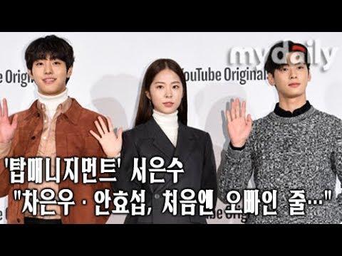 """'탑매니지먼트' 서은수(Seo Eun soo) """"차은우(ASTRO Cha Eun Woo)·안효섭(Ahn Hyo Seop), 처음엔 오빠인 줄…"""" [MD동영상]"""