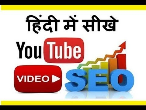 Youtube Web optimization Pointers – Youtube Search Engine Optimization in Hindi